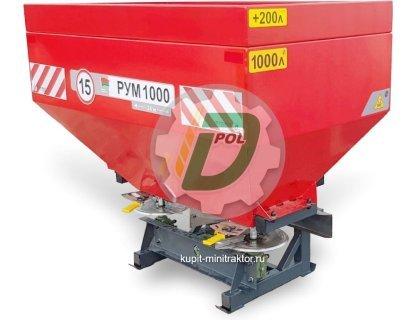 Разбрасыватель навесной D-POL РУМ1200 (РУМ-1000 + надставка 200 л)