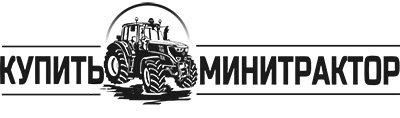 Купить Минитрактор Москва и Подмосковье